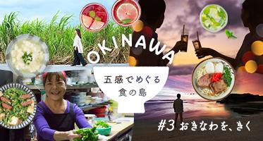 OKINAWA 五感でめぐる食の島 聴覚編