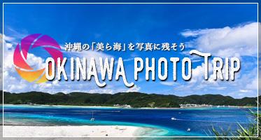 沖縄「美ら海」写真撮影の旅へ~Okinawa Photo Trip~インスタグラマーyama_ok5さん