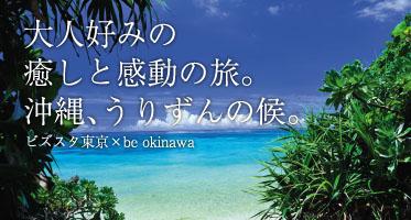 大人好みの癒しと感動の旅。沖縄、うりずんの候。