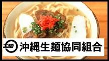 沖縄生麺協同組合