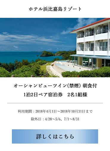 ホテル浜比嘉島リゾート