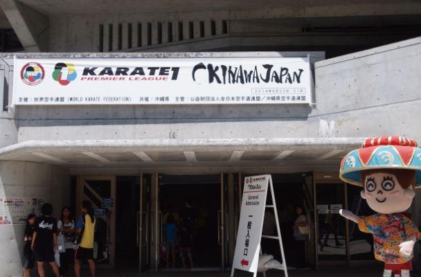 空手1プレミアリーグ2014沖縄大会