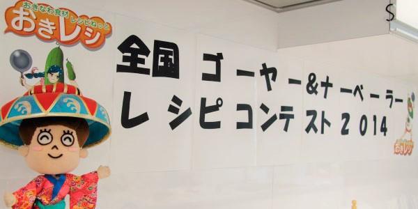 【全国ゴーヤー&ナーベーラーレシピコンテスト2014】に参加しました!