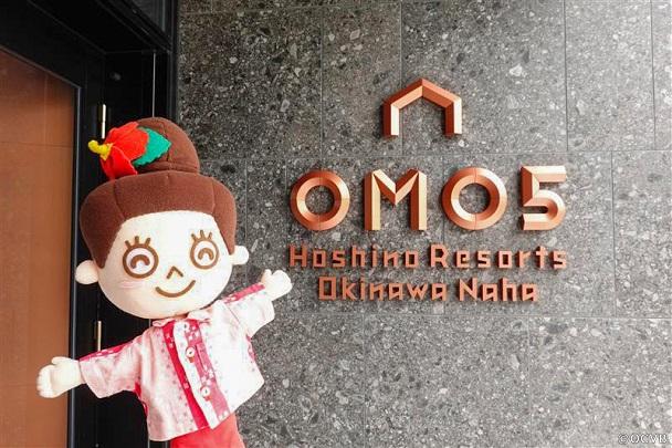 都市観光ホテル「OMO5沖縄那覇 by 星野リゾート」が那覇市に…
