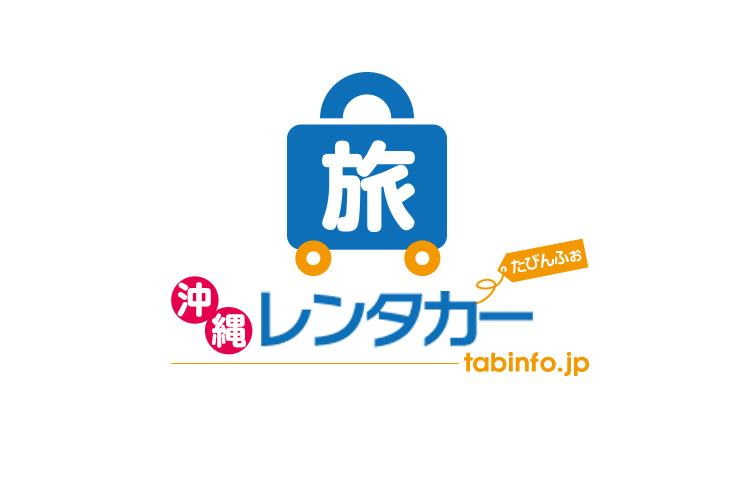 沖縄 レンタカー 安い