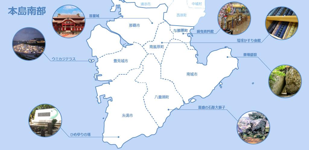 本島南部|沖縄まるわかり|沖縄観光情報WEBサイト おきなわ物語