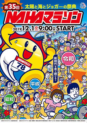 12月沖縄イベント