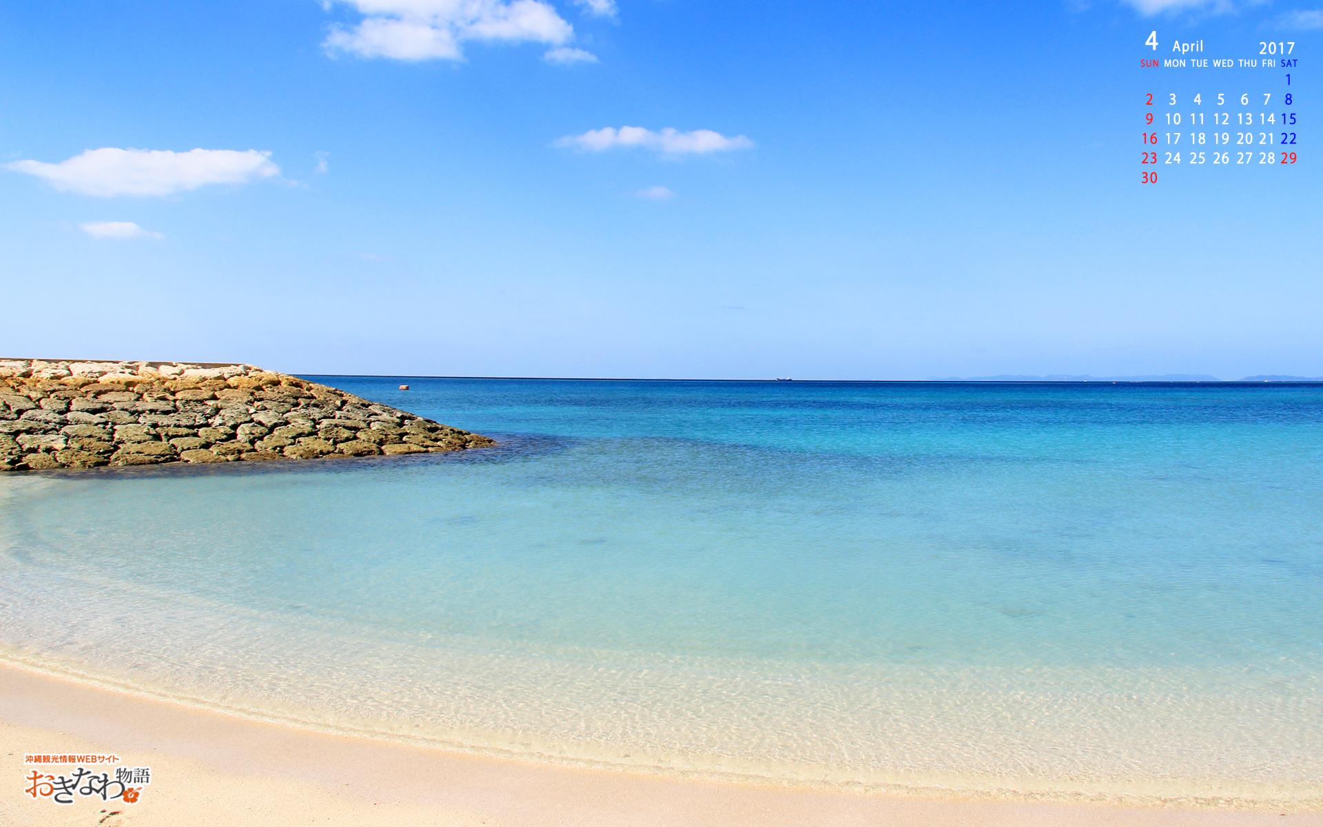 4月の壁紙カレンダー お知らせ トピックス 沖縄観光情報webサイト