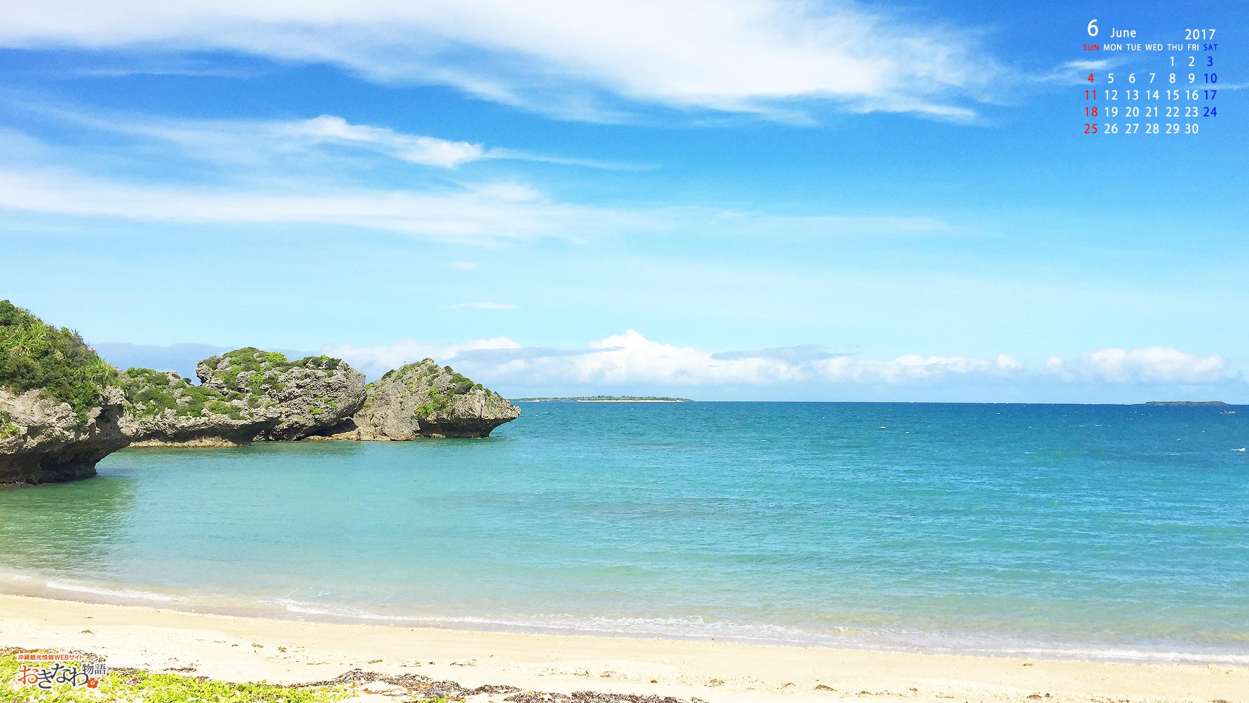 6月の壁紙カレンダー お知らせ トピックス 沖縄観光情報webサイト