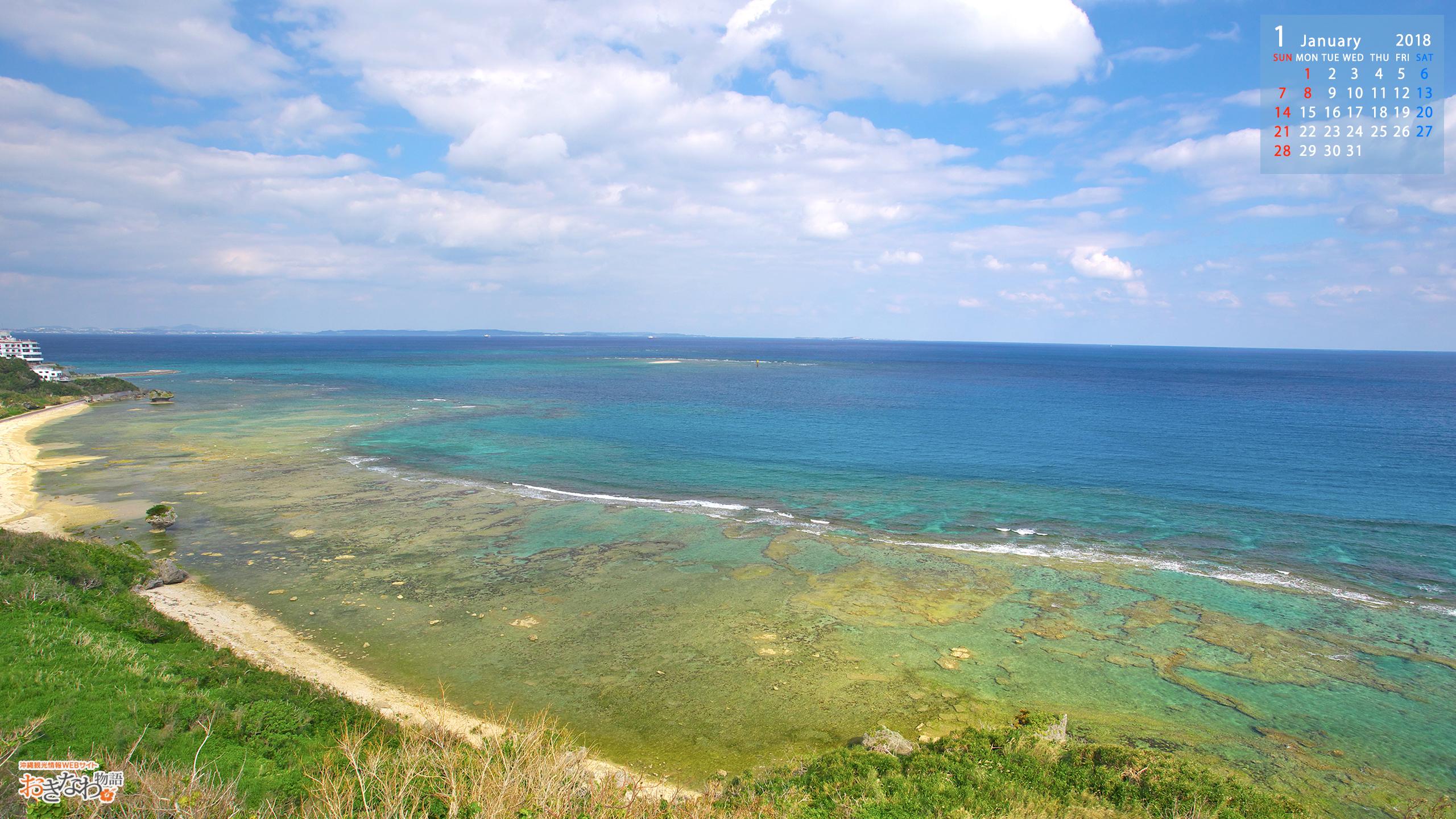1月の壁紙カレンダー お知らせ トピックス 沖縄観光情報webサイト おきなわ物語