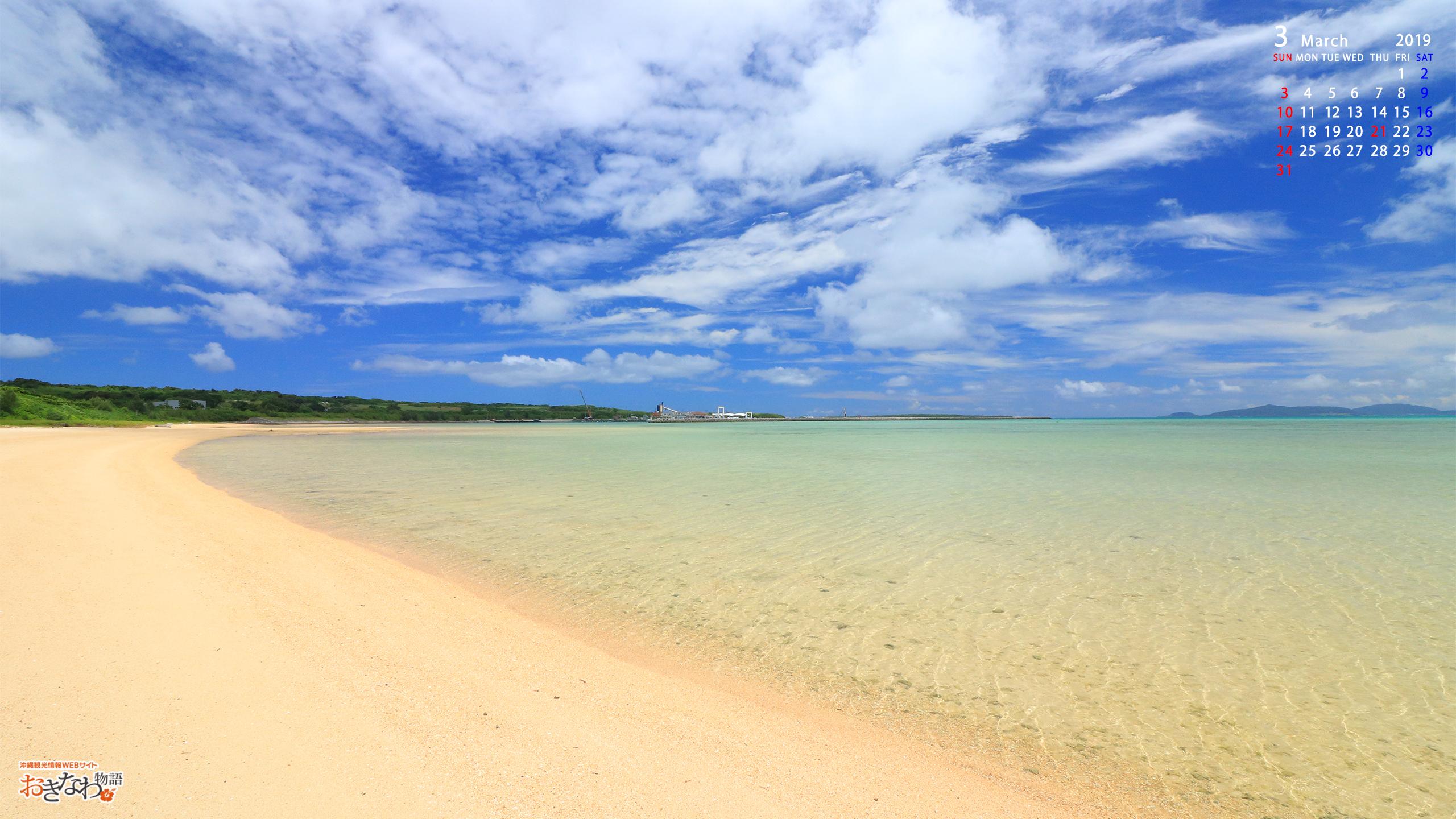 3月の壁紙カレンダー お知らせ トピックス 沖縄観光情報webサイト