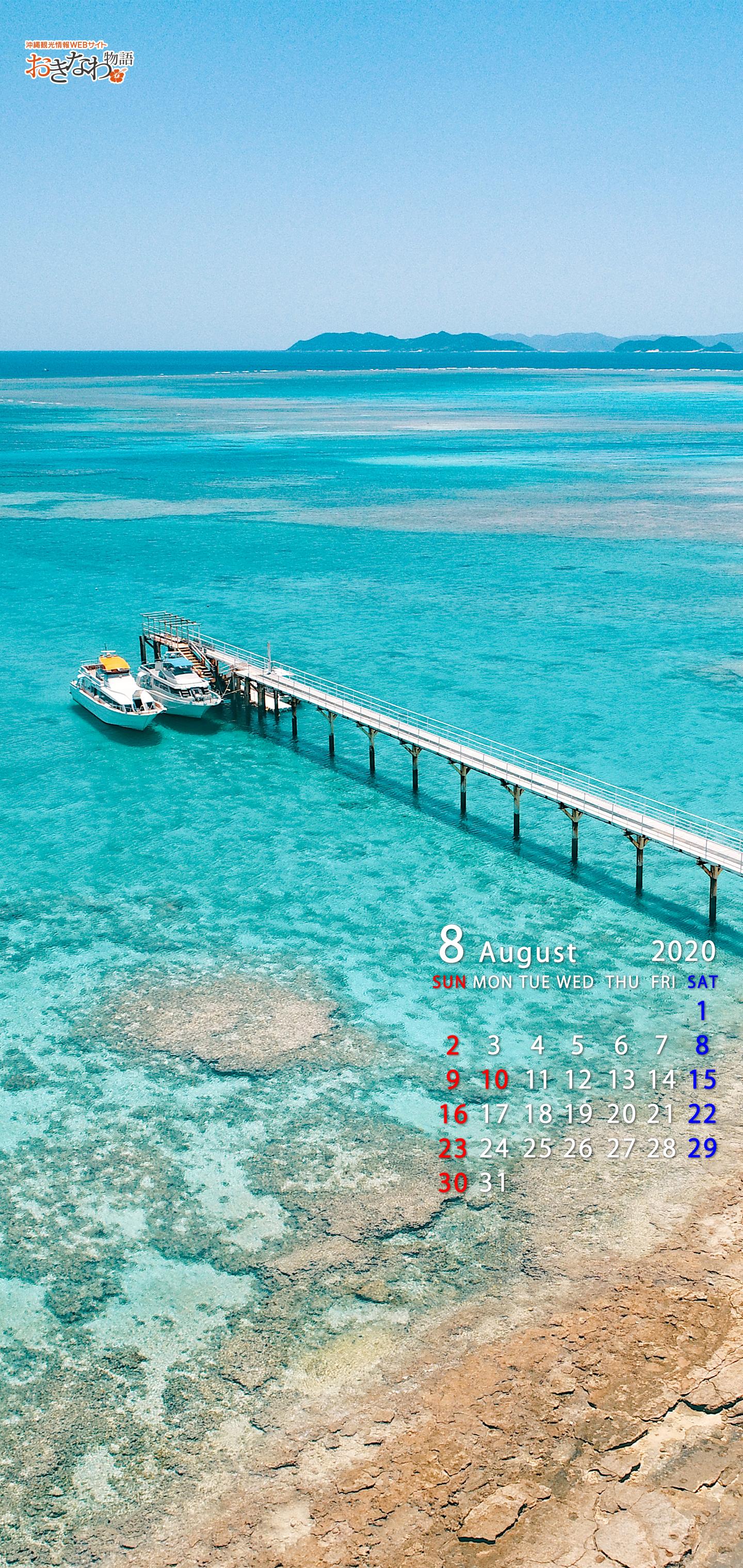 8月の壁紙カレンダー お知らせ トピックス 沖縄観光情報webサイト おきなわ物語