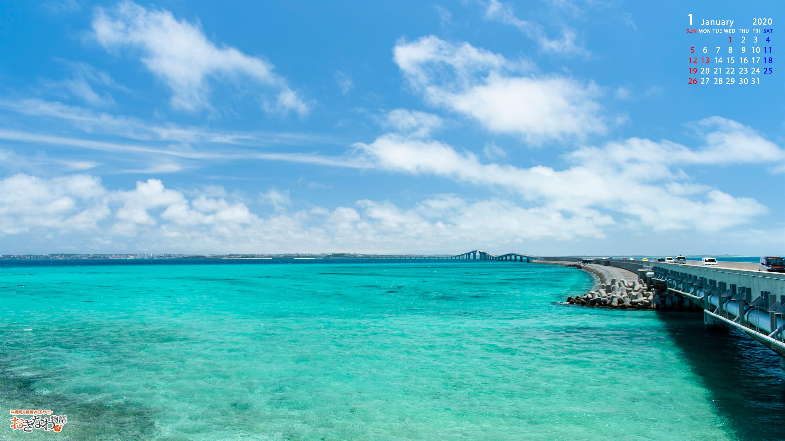 1月の壁紙カレンダー お知らせ トピックス 沖縄観光情報webサイト