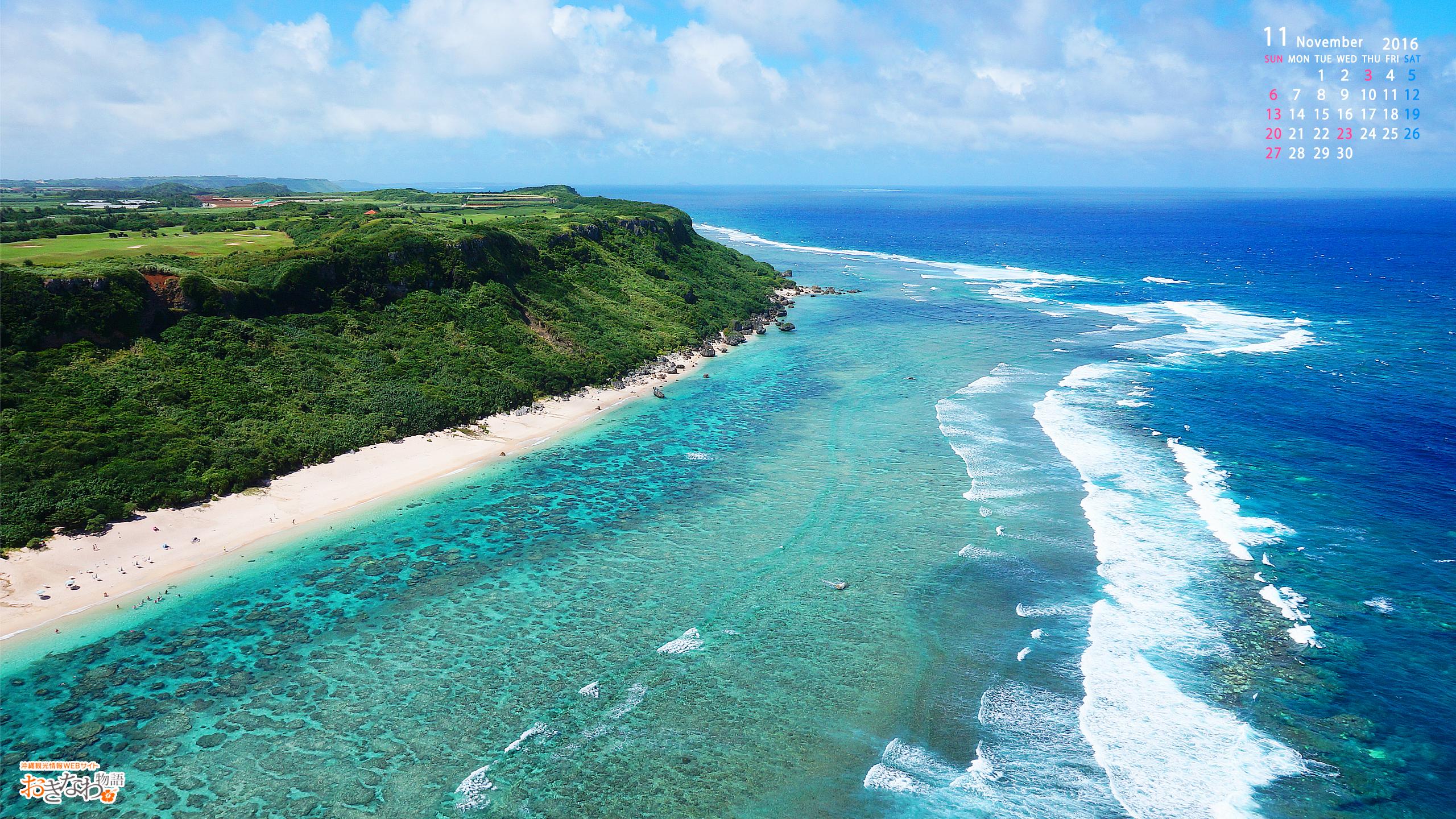 11月の壁紙カレンダー お知らせ トピックス 沖縄観光情報webサイト