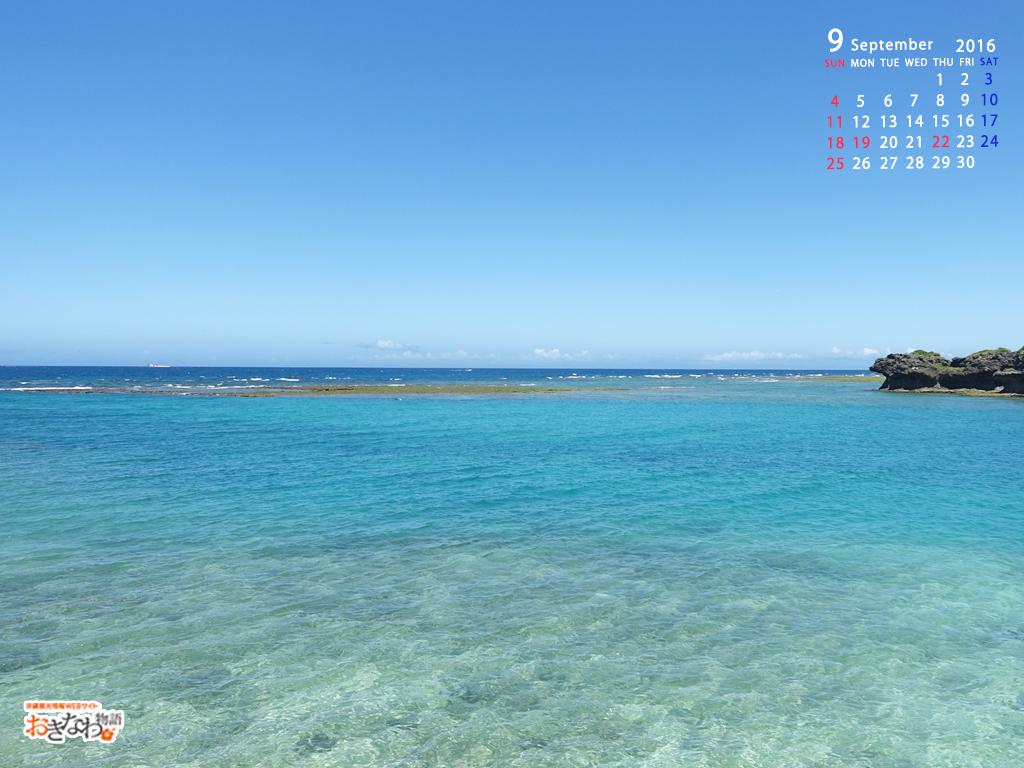 9月の壁紙カレンダー お知らせ トピックス 沖縄観光情報webサイト