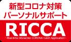 RICCA(リッカ)