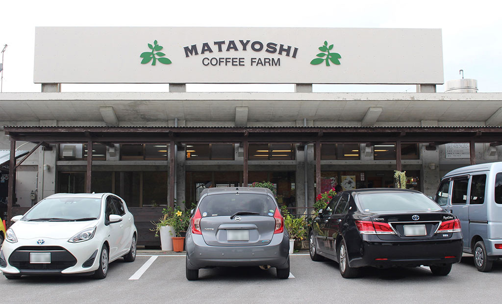 MATAYOSHI COFFEE FARM(又吉コーヒー園)
